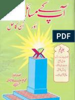 Aap Kay Masaail or Unka Hal - Vol 5 - Maulana Muhammad Yousuf Ludhianvi