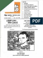 Mituru Lova Vol III Issue 01