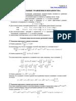 Показательные Уравнения и Неравенства