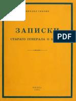 01.Записки Старого Генерала о Былом