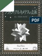 【立読】プラトンとアルキメデスの立体
