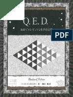 【立読】Q.E.D
