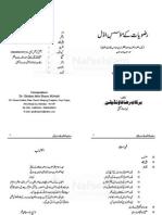 RazviyatkeMoassiseAwwal.pdf
