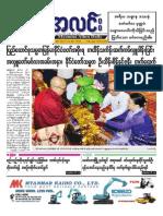 Myanma Alinn 17.11.15