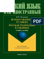 Kuzmina N. Russian Grammar in Tables