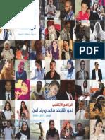 election2014-ennahdha.pdf