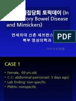 9월 1월례집담회 토픽데이(IBD and mimickers) 새 케이스 추가[1].pptx