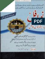 Nawafil S H (Iqbalkalmati.blogspot.com)