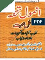 Muhabbat (Iqbalkalmati.blogspot.com)