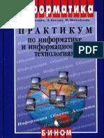 ugr_prak_pdf-1770924680
