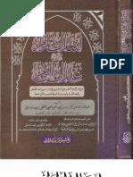 القاضي كمال الدين أحمد البياضي -إشارات المرام من عبارات الإمام