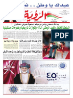 Alroya Newspaper 18-11-2015