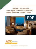 Гостиничный рынок Москвы