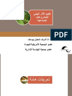 Environmental Impact Assessment for Industrial Projects-AR