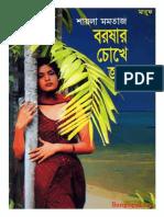 Borshar Chokhe Jol-Shaila Momtaz