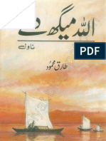 Allah Megh Dey by Tariq Mehmood
