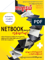 Computer journal 2009 Nov