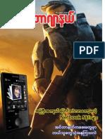 Computer journal 2009 Oct