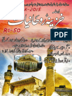 Khazina Ruhaniyaat Nov'15