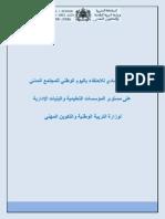 guide-crp022150309-1.pdf