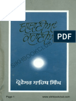 Babaaniya Kahaniya Punjabi