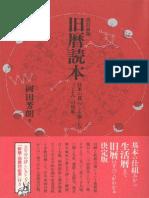 【立読】改訂新版 旧暦読本