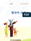 Korean 01 workbook (Korean Only)