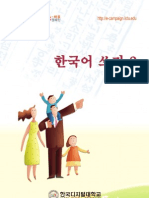 Korean 02 workbook (Korean Only)