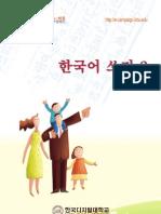 Korean 02 workbook (Korean Only)