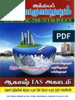 10.Tnpsc Group 2a - Indian Economics