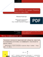 MSM Population Estimation
