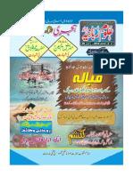 Monthly Uloom e Rabbania November2015