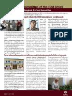 cchdhmaaykhaawpattaanii_1.pdf
