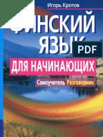 Игорь Кротов Финский Язык Для Начинающих. Самоучитель. Разговорник [2008]