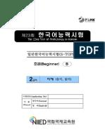 한국어 능렼 시험