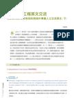 有效海外工程英文交流(2 of 2)