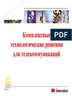 ВО-Линия.pdf