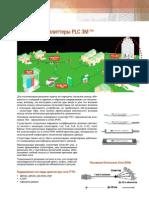 Оптические сплиттеры PLC.pdf