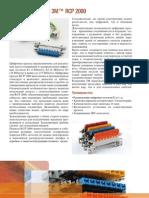 Плинты RCP.pdf
