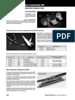 Продукция 3М.pdf