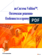 СКС Volition.Оптические решения. Технология VF-45.pdf