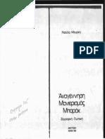 Μουρίκη-Μπαρόκ-σελ-117-153