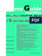 Army Guide 2006-5