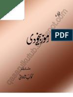 Ramooz-e-Bekhudi