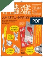 Parasites B3 Poster