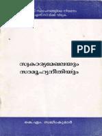 Svakarya Mekhalayum Samoohya Neethiyum - K M Salimkumar