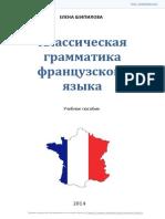 Классическая Грамматика Французского Языка