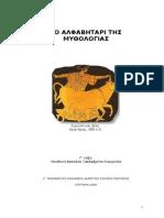 ΑΛΦΑΒΗΤΑΡΙ ΜΥΘΟΛΟΓΙΑΣ.pdf