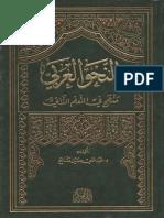 Alnahw Al Arabi - Arapska gramatika