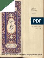 Mawazna e Anees o Dabeer Ka Muqadma